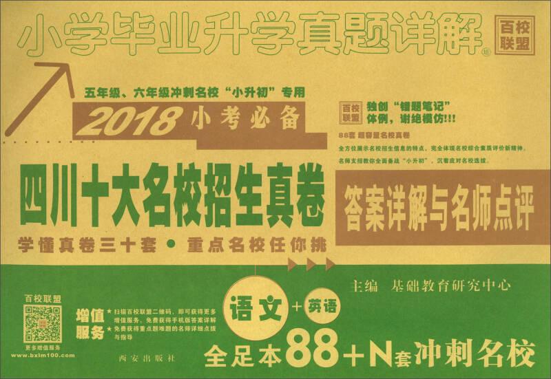 百校联盟(2018)小学毕业升学真题详解:语文(培优版)