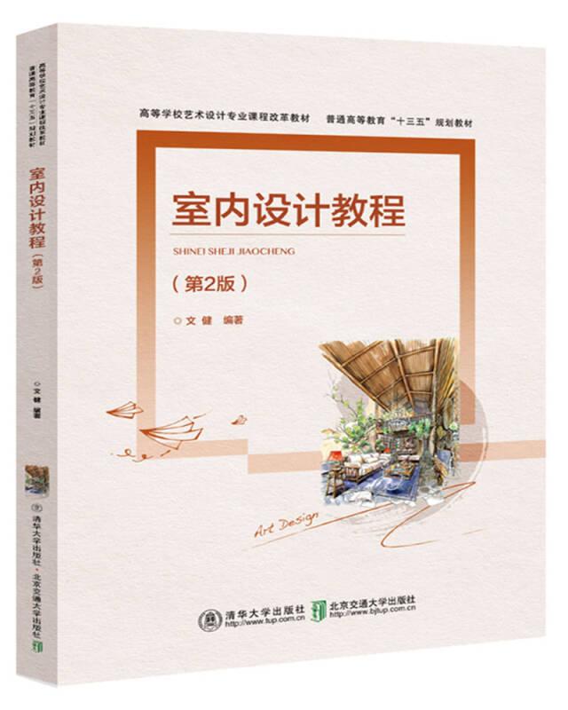 室内设计教程(第2版)/高等学校艺术设计专业课程改革教材