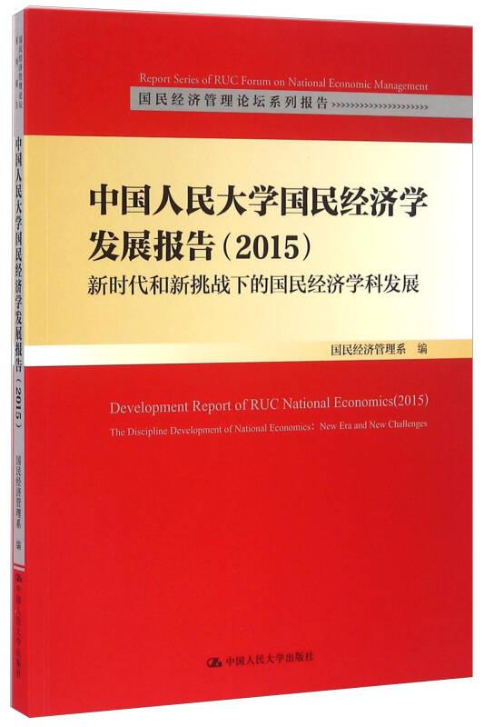 中国人民大学国民经济学发展报告(2015):新时代和新挑战下的国民经济学科发展/国民经济管理论坛系列报告