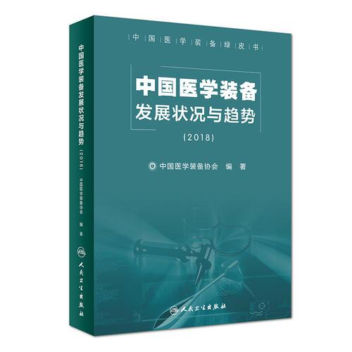 中国医学装备发展状况与趋势(2018)