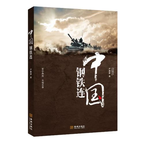 中国钢铁连