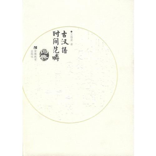 古汉语——时间范畴词典