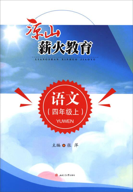 凉山薪火教育:语文(四年级上)