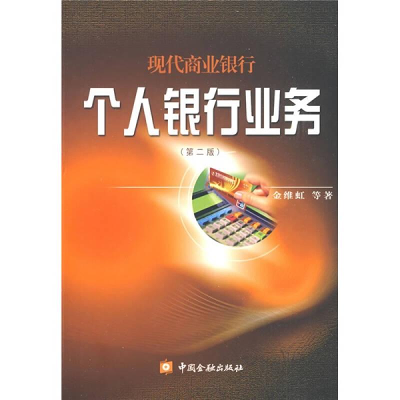 现代商业银行个人银行业务(第二版)