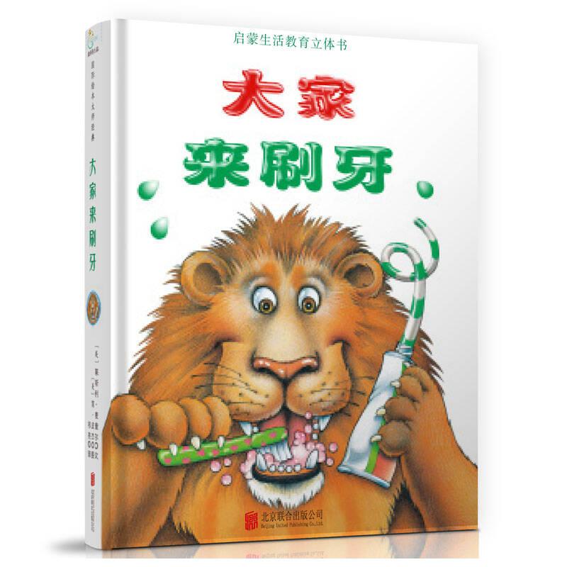 童立方·生活启蒙教育立体玩具书:大家来刷牙