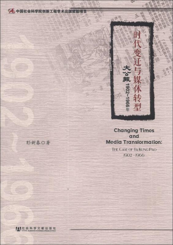 时代变迁与媒体转型:《大公报》(1902-1966年)