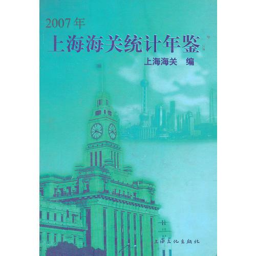 2007年上海海关统计年鉴
