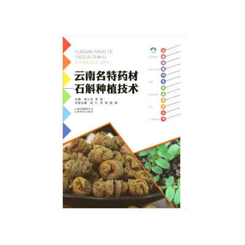 云南高原特色农业系列丛书:云南名特药材石斛种植技术