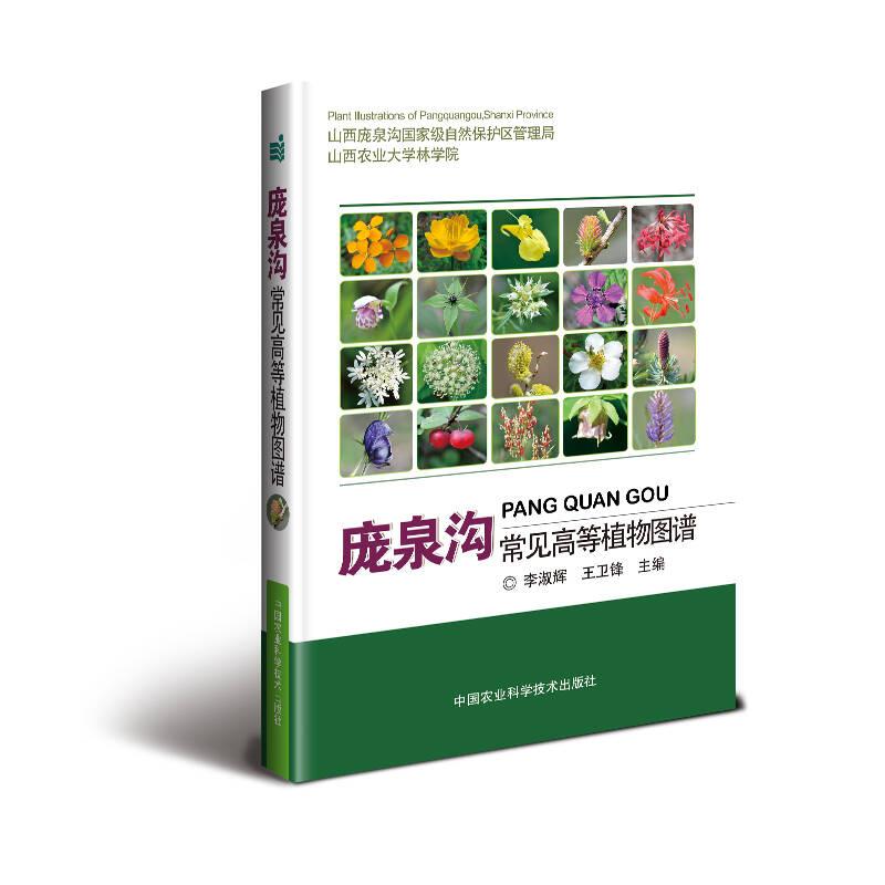 庞泉沟常见高等植物图谱