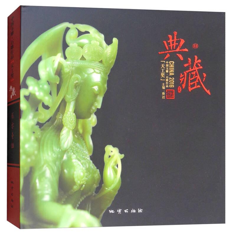 """中国玉雕·石雕作品""""天工奖""""典藏集(2016)"""