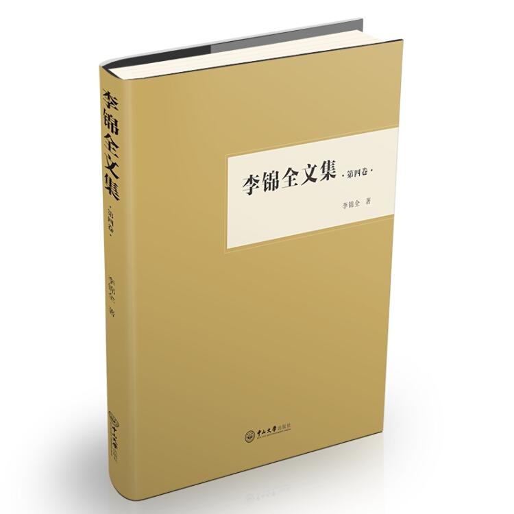 李锦全文集(第四卷)