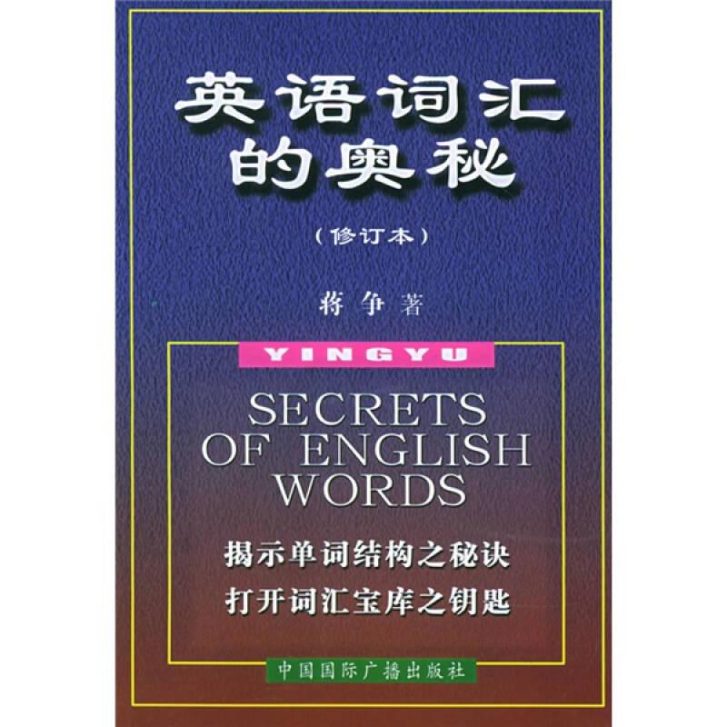 英语词汇的奥秘(修订本)