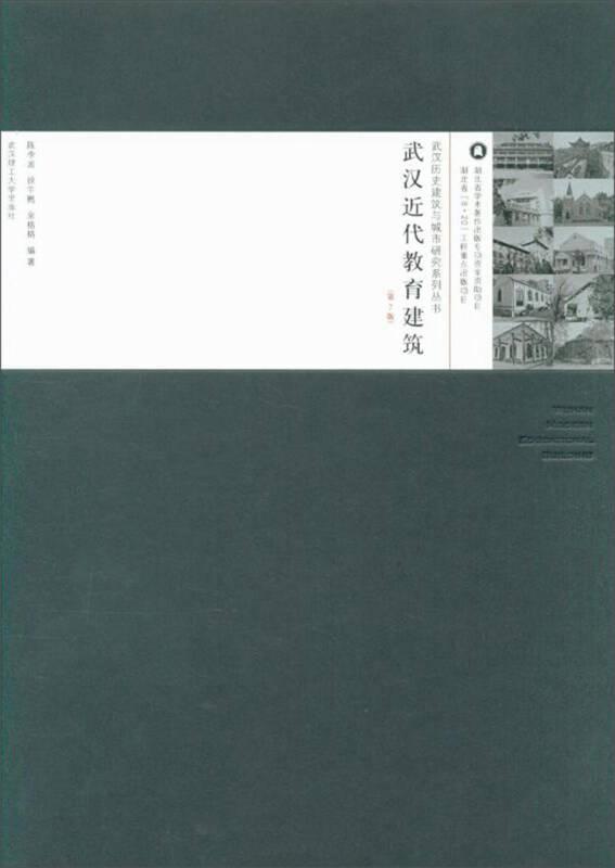 武汉近代教育建筑(第2版)/武汉历史建筑与城市研究系列丛书