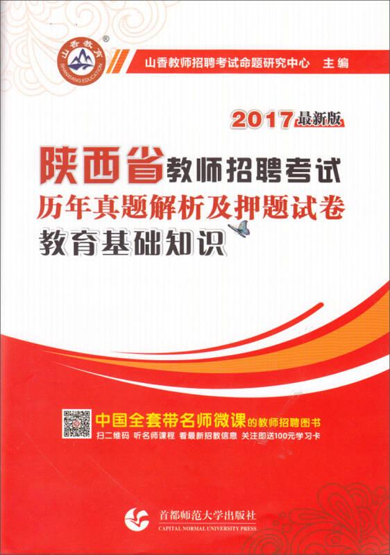 2017陕西省教师招聘考试历年真题解析及押题试卷·教育基础知识