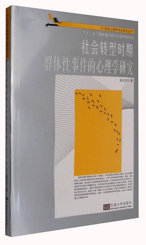 21世纪心理学专业前沿丛书:社会转型时期群体性事件的心理学研究