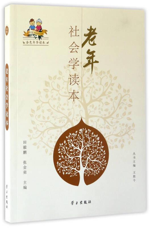 老年社会学读本/金色年华读本