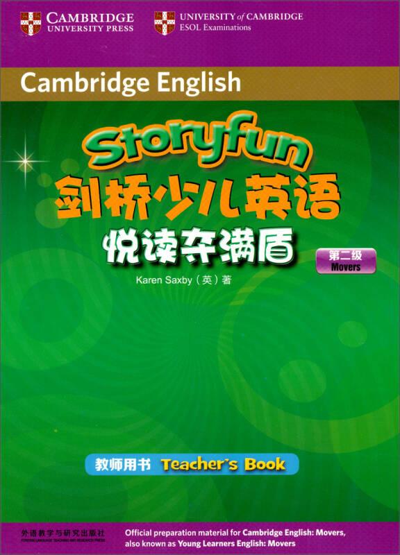 剑桥少儿英语悦读夺满盾(教师用书)(第2级)