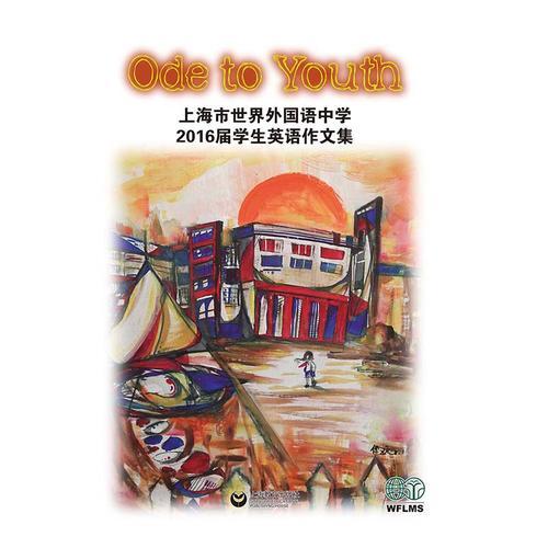上海市世界外国语中学2016届学生英语作文集