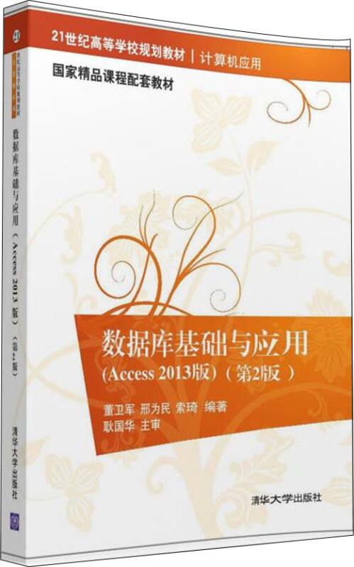 数据库基础与应用 Access 2013版  第2版/21世纪高等学校规划教材·计算机应用