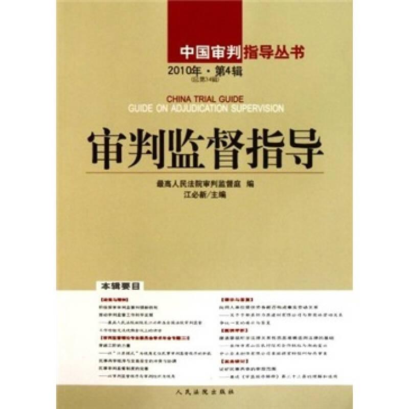 中国审判指导丛书:审判监督指导(2010年第4辑)(总第34辑)