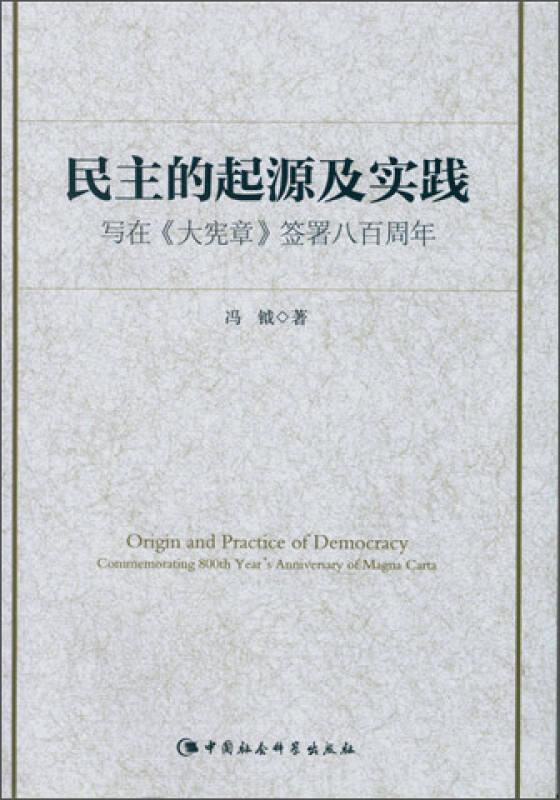 民主的起源及实践:写在 大宪章 签署八百周年