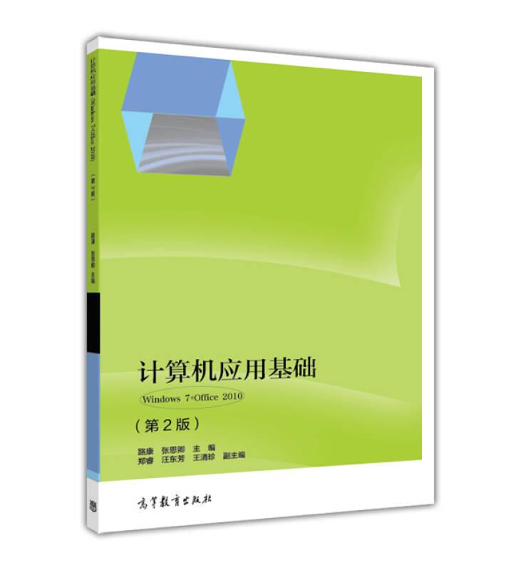 计算机应用基础(Windows7+Office2010 第2版)