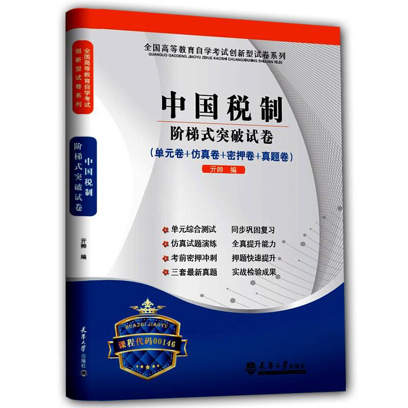 华职教育·2014年全国高等教育自学考试创新型试卷系列:中国税制阶梯式突破试卷