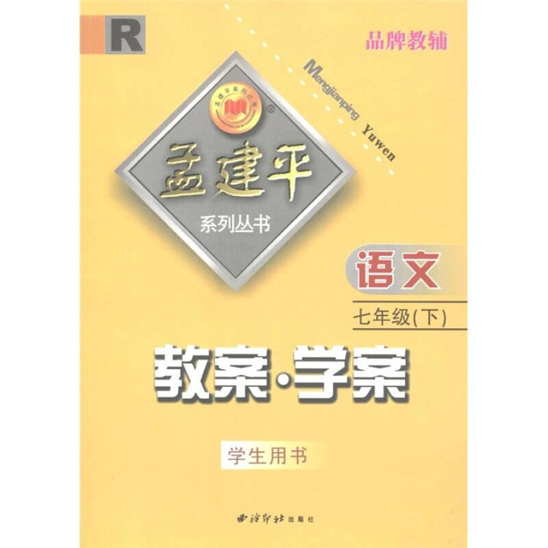 孟建平系列丛书·教案·学案:语文(7年级下)(学生用书)R
