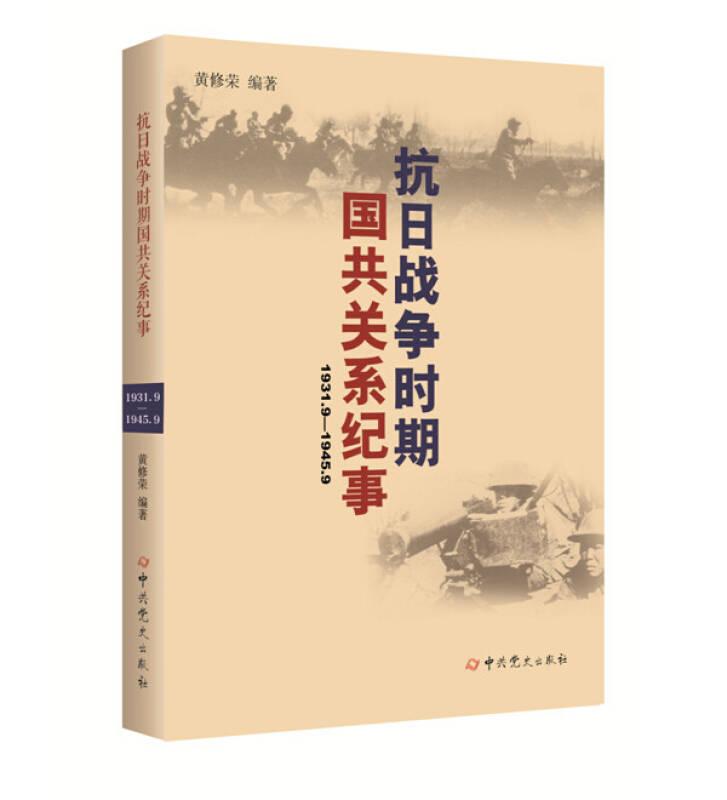 抗日战争时期国共关系纪事(1931.9—1945.9)