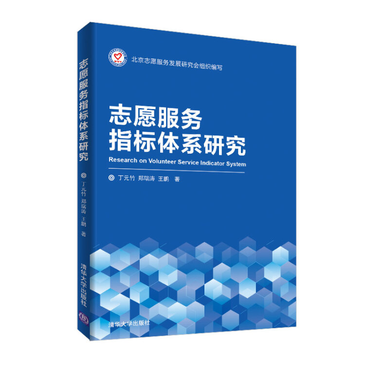 志愿服务指标体系研究