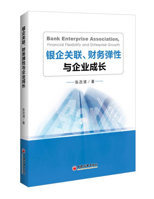 银企关联、财务弹性与企业成长