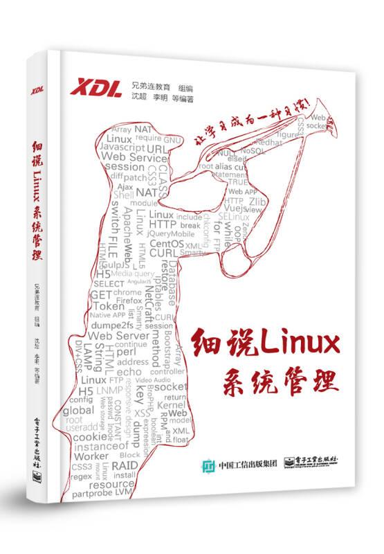 细说Linux系统管理