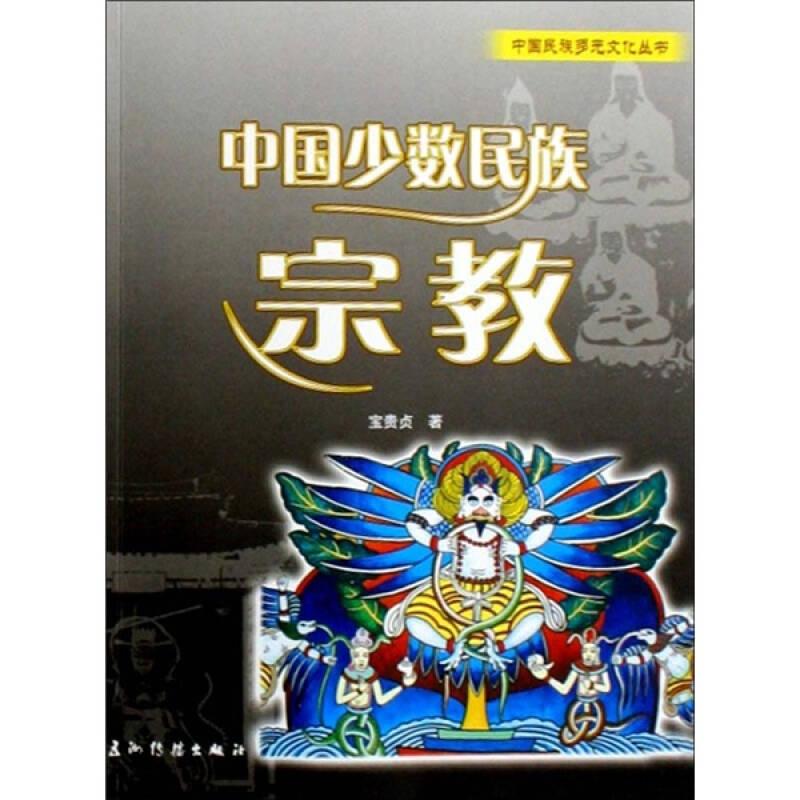 中国少数民族宗教