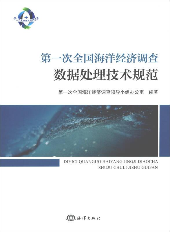 第一次全国海洋经济调查数据处理技术规范