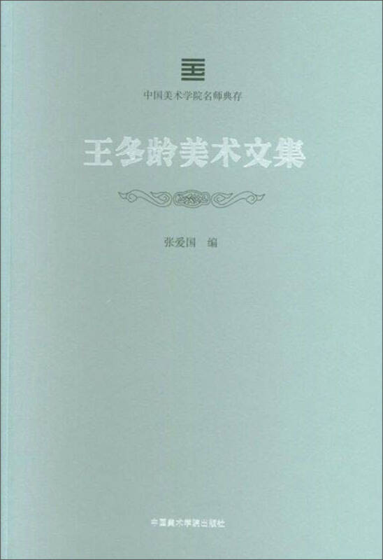 王冬龄美术文集/中国美术学院名师典存