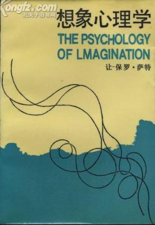 想象心理学