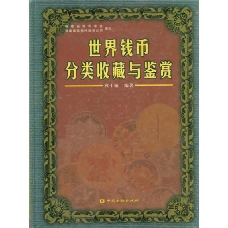 世界钱币分类收藏与鉴赏