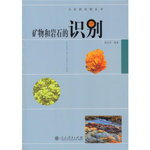 矿物和岩石的识别(大自然识别丛书)
