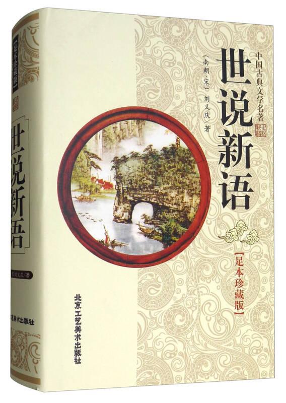 中国古典文学名著:世说新语(足本珍藏版)