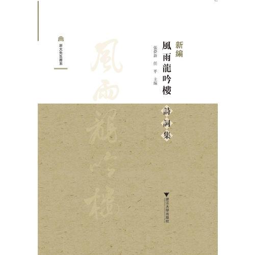 新编风雨龙吟楼诗词集