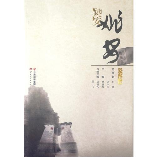 文化楚雄·姚安