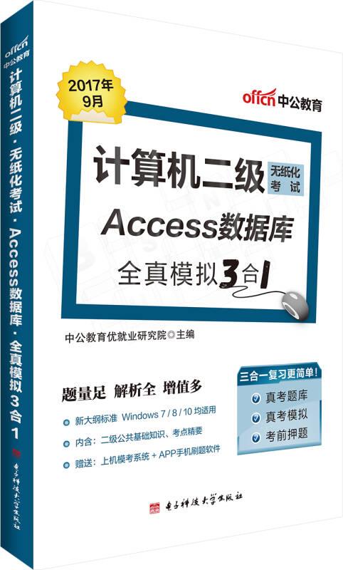 中公版·计算机二级无纸化考试:Access数据库全真模拟3合1
