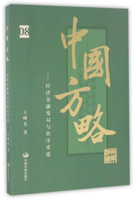 中国方略:经济金融变局与秩序重建