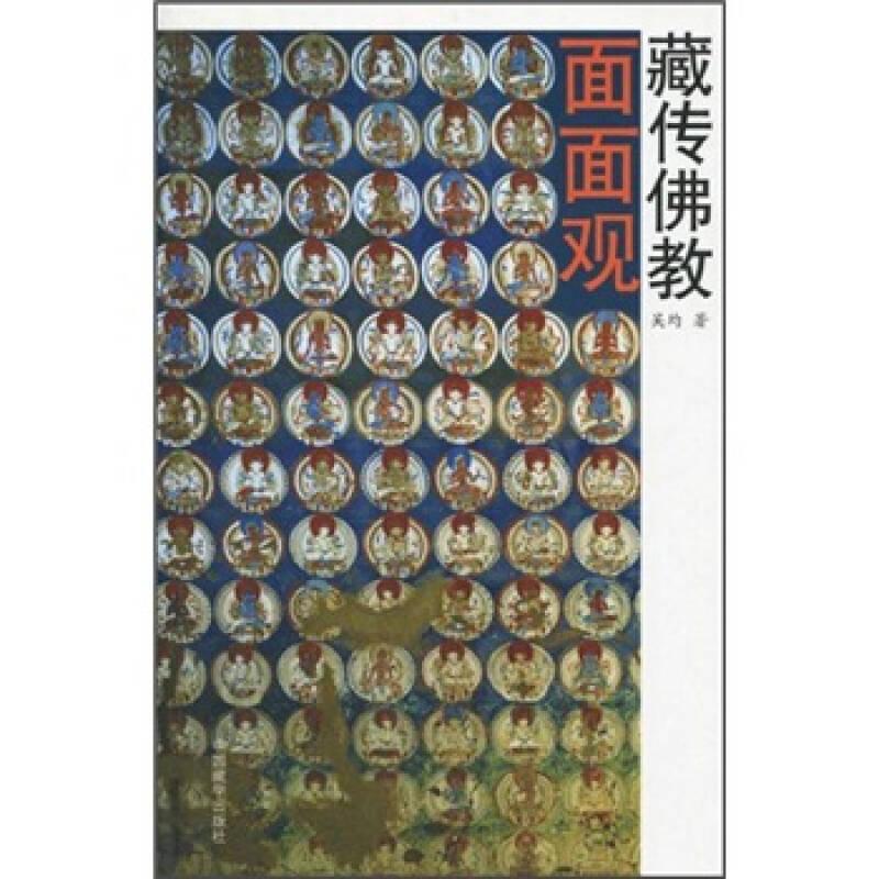 藏传佛教面面观