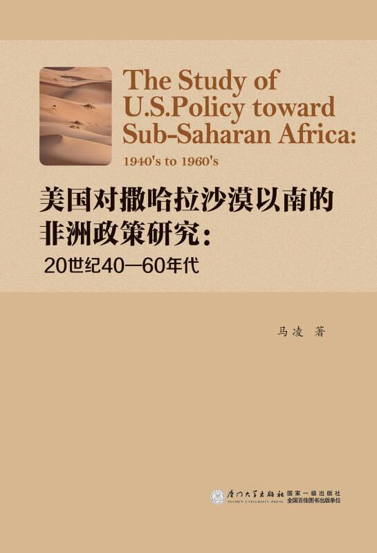 美国对撒哈拉沙漠以南的非洲政策研究:20世纪40—60年代