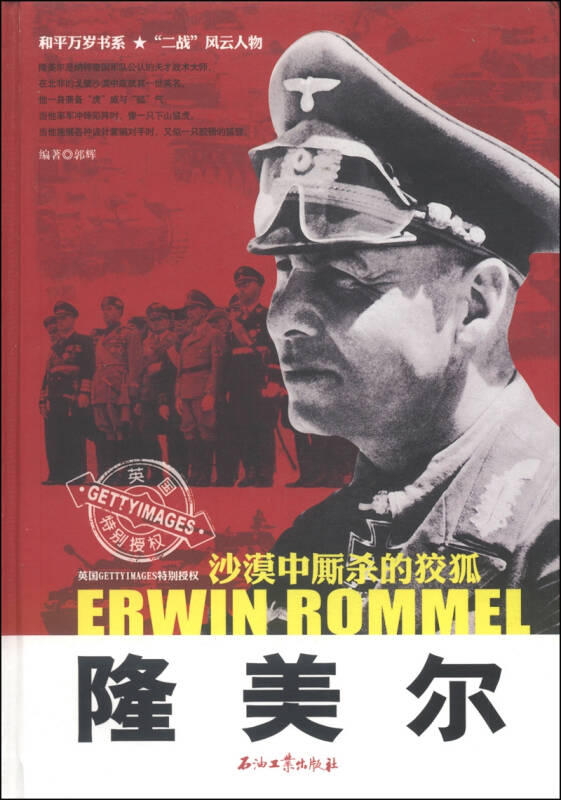 """和平万岁书系·""""二战""""风云人物·沙漠中厮杀的狡狐:隆美尔"""