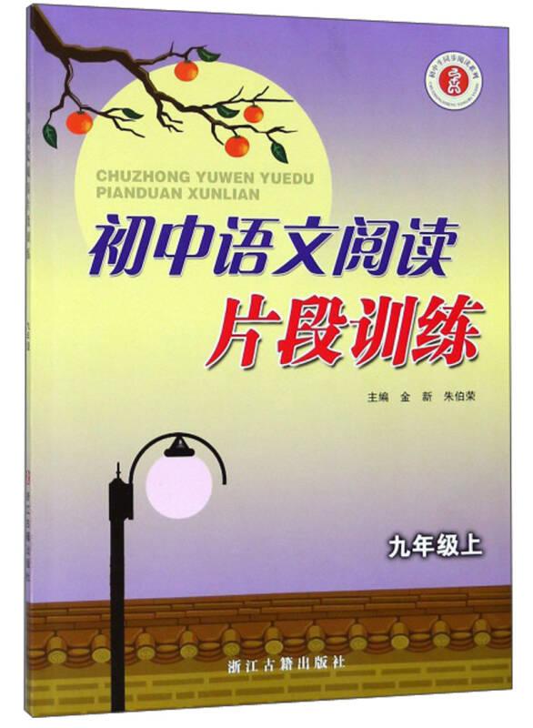 初中生同步阅读系列:初中语文阅读片段训练(九年级上)