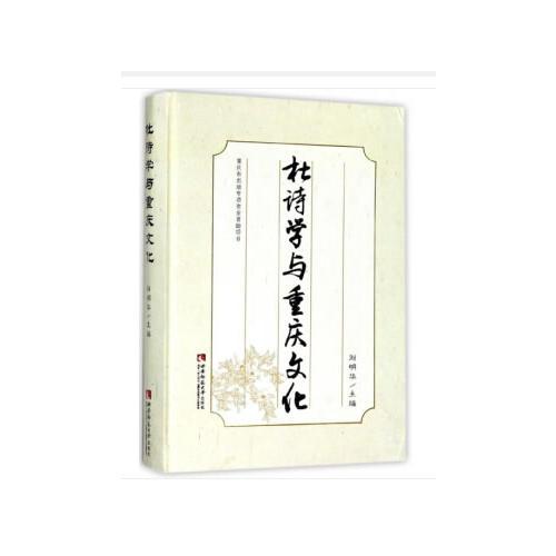 杜诗学与重庆文化