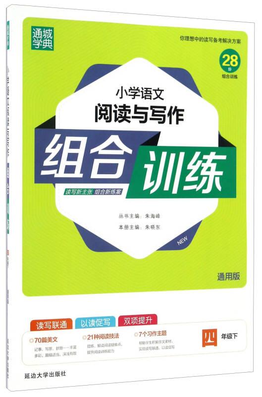 通城学典:小学语文阅读与写作组合训练(四年级下 通用版)