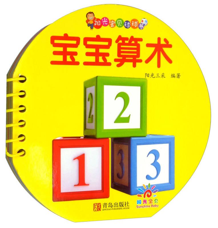 阳光宝贝 0-3岁启蒙认知球球书:宝宝算术